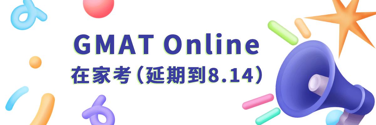 GMAT-online配图.png