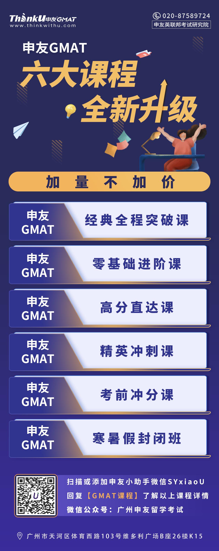 申友GMAT六大课程升级.jpg